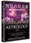 恆星占星全書:探尋人生的主題與靈魂的目的