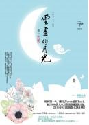 雲畫的月光﹝卷二﹞: 月暈