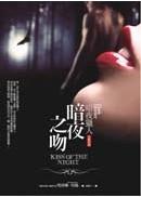 暗夜獵人4:暗夜之吻(封面改版)