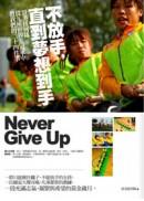 不放手,直到夢想到手:景美拔河隊從九座世界盃冠軍中教我們的二十四件事