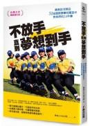 不放手,直到夢想到手:景美拔河隊從51座國際賽事冠軍盃中教我們的24件事(台灣之光暢銷增訂版)