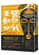 巫醫、動物與我:菜鳥獸醫不可思議又真實療癒的非洲奇幻冒險【全新封面改版】