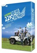 22K夢想高飛電視原創小說