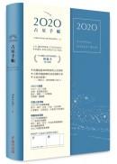 2020占星手帳:一手掌握十二星座全年運勢(內含新月、滿月、日月食、月空時間、行星動向、月亮星座、水星逆行期間特別標示)