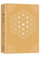 2021占星手帳(療癒生命之花燙銀圓背軟精裝):一手掌握水逆、月相、全年星座運勢