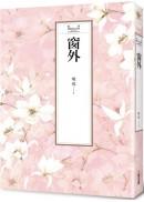 瓊瑤經典作品全集 1:窗外