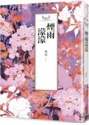 瓊瑤經典作品全集 3:煙雨濛濛