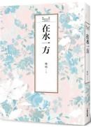 瓊瑤經典作品全集 9:在水一方