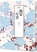 瓊瑤經典作品全集 10:我是一片雲
