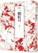 瓊瑤經典作品全集 12:一顆紅豆