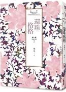 瓊瑤經典作品全集 14:還珠格格.第一部(2)水深火熱