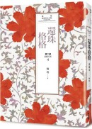 瓊瑤經典作品全集 19:還珠格格.第二部(4)浪跡天涯
