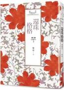 瓊瑤經典作品全集 20:還珠格格.第二部(5)紅塵作伴
