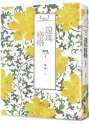 瓊瑤經典作品全集 21:還珠格格.第三部:天上人間(1)