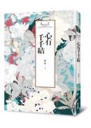 瓊瑤經典作品全集 26:心有千千結