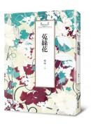 瓊瑤經典作品全集 28:菟絲花