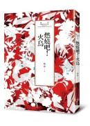 瓊瑤經典作品全集 32:燃燒吧!火鳥