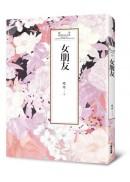 瓊瑤經典作品全集 34:女朋友