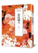 瓊瑤經典作品全集 36:彩霞滿天