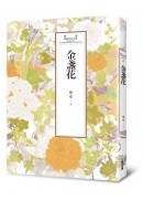 瓊瑤經典作品全集 37:金盞花