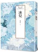 瓊瑤經典作品全集 40:冰兒