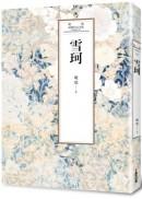 瓊瑤經典作品全集 41:雪珂