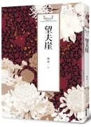 瓊瑤經典作品全集 42:望夫崖