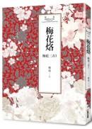 瓊瑤經典作品全集 44:梅花烙