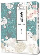 瓊瑤經典作品全集 46:水雲間