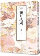瓊瑤經典作品全集 47:新月格格