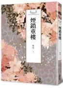 瓊瑤經典作品全集 48:煙鎖重樓