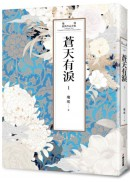 瓊瑤經典作品全集 49:蒼天有淚(一)