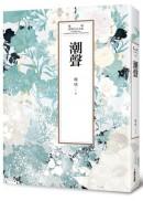 瓊瑤經典作品全集 52:潮聲