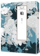 瓊瑤經典作品全集 53:船