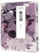 瓊瑤經典作品全集 54:紫貝殻