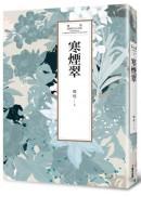 瓊瑤經典作品全集 55:寒煙翠