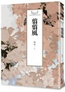 瓊瑤經典作品全集 56:翦翦風