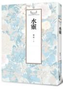 瓊瑤經典作品全集 58:水靈
