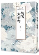 瓊瑤經典作品全集 60:匆匆,太匆匆