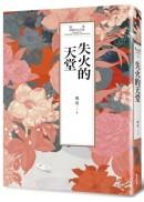 瓊瑤經典作品全集 61:失火的天堂