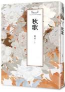 瓊瑤經典作品全集 63:秋歌