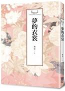 瓊瑤經典作品全集 64:夢的衣裳