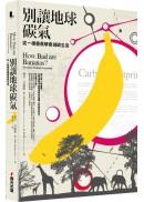 別讓地球碳氣:從一根香蕉學會減碳生活