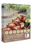 快速簡單.健康美味.好好吃氣炸鍋油切料理:鳳梨蝦球、四川口水雞、玫瑰蘋果派,100道從家常桌菜到宴客大餐的超人氣料理全食譜