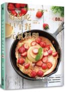 快速簡單.健康美味.好好吃早午餐元氣料理:香蕉法式可麗餅、洋蔥燒肉口袋吐司、韓式海苔鮮香飯捲,88道以愛和營養調味的幸福早午餐人氣提案