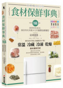 食材保鮮事典:收錄166種居家常見食材,讓食物利用最大化的廚房活用筆記