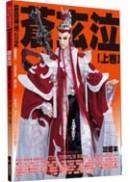 霹靂神州II之蒼玄泣劇集攻略本(上卷)