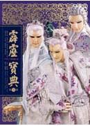 霹靂寶典第三部:龍圖霸業~霹靂劍蹤