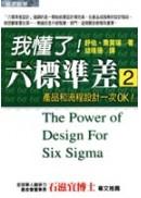 我懂了!六標準差2:產品和流程設計一次OK!
