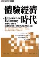 體驗經濟時代